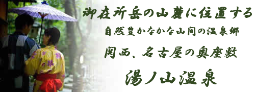 infomasyon-yunoyama