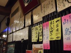 井筒亀に飾ってある有名人のサイン