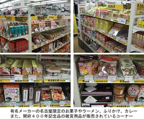 東急ハンズお菓子コーナー