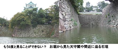 名古屋城お堀めぐり