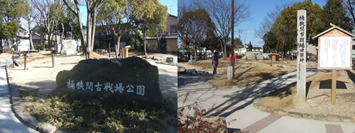桶狭間古戦場公園