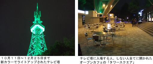 ライトアップされたテレビ塔